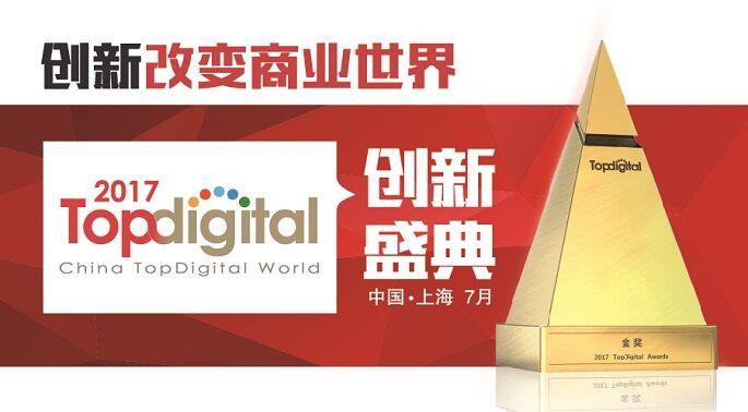 2017Topdigital创新盛典