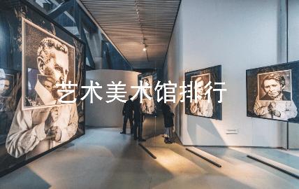 深圳市十大最具艺术气息的美术馆盘点