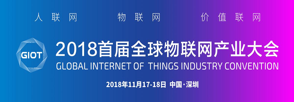 2018首届全球物联网产业大会将于11月17日开幕,智慧时代即将来临