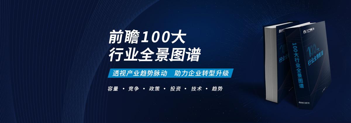 100大行业全景图谱【容量+竞争+政策+技术+趋势】