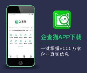 企查猫(企业查询宝)App