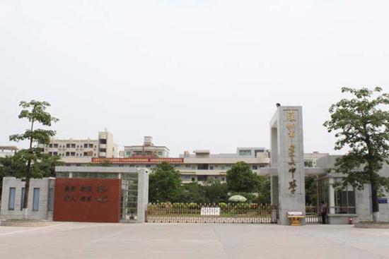 2016年深圳市龙岗区高中排名吉尔伯特高中图片