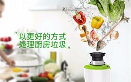 2017家用厨余垃圾处理器十大品牌排行榜
