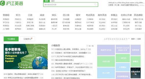 沪江英语-沪江旗下英语学习资讯网站