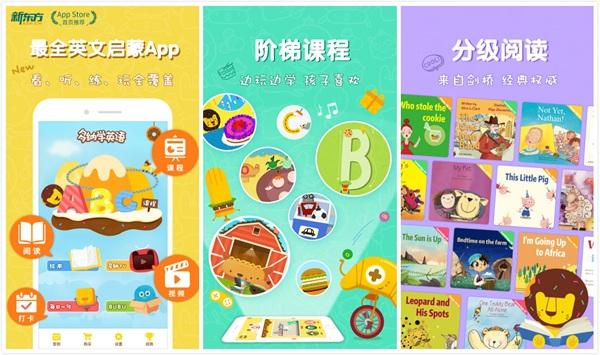 幼儿英语学习方法