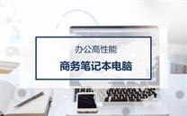2018年高性能办公商务笔记本电脑排行榜