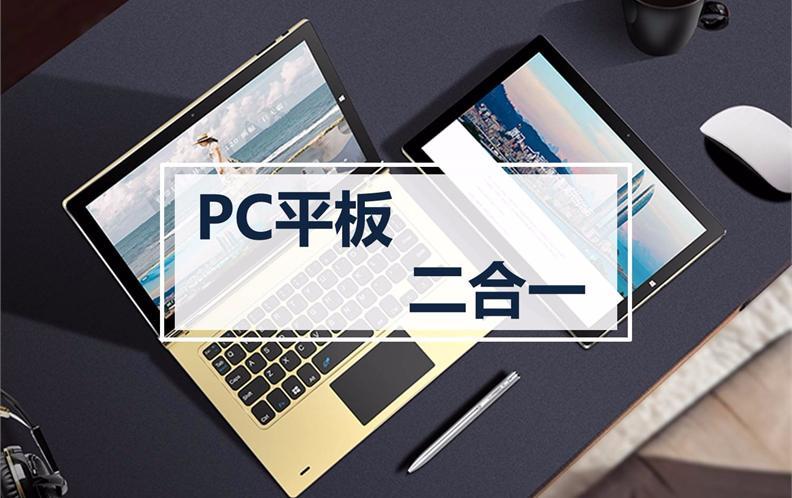 2018年2月6000元内PC平板二合一排行榜