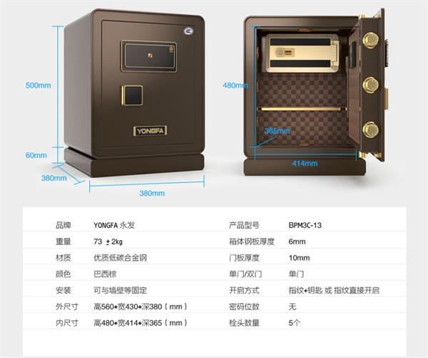 yongfa永发旗舰店 3C认证家用指纹小型防盗保险箱