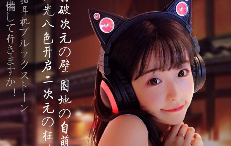 2018年萌系猫耳耳机排行榜