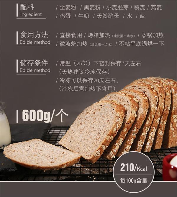 梅塔佐烘培坊 全麦无糖杂粮面包