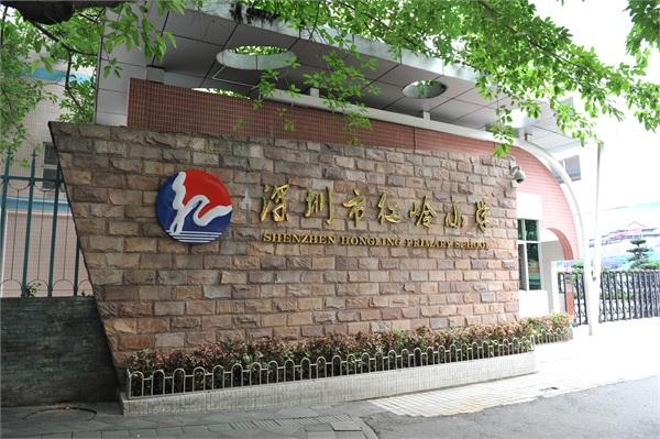 2018年深圳市罗湖区小学排行榜(下篇)
