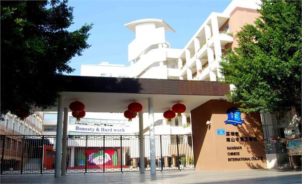 中英文学校
