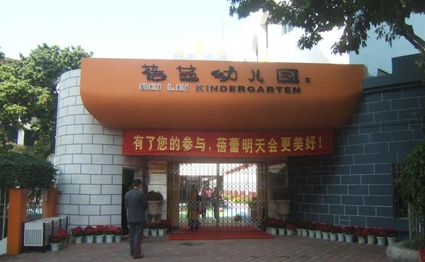 深圳市南山区蓓蕾幼儿园