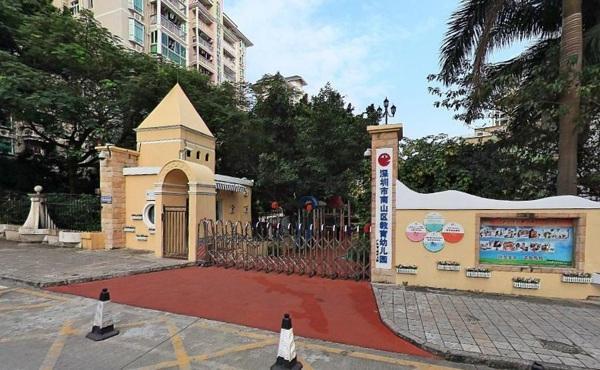 深圳市南山区教育幼儿园