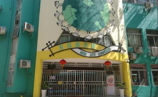 深圳市罗湖区联城幼儿园