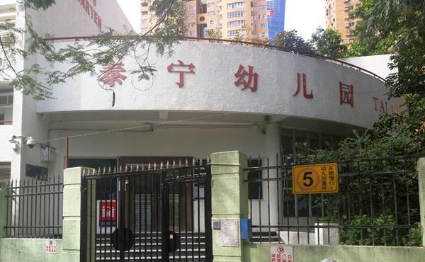 深圳市泰宁幼儿园