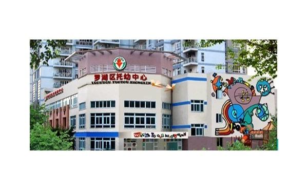深圳市罗湖区托幼中心