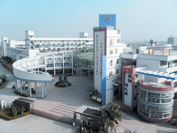 深圳市龙翔学校