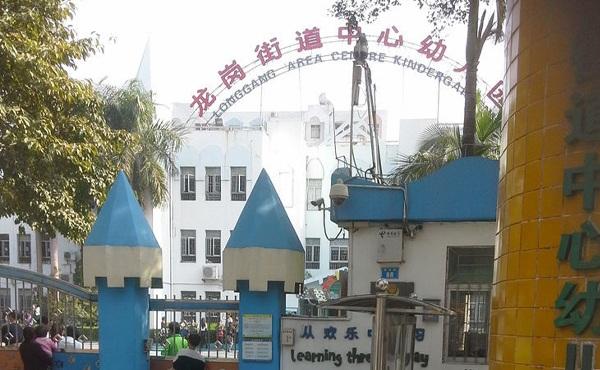 深圳市龙岗区龙岗街道中心幼儿园