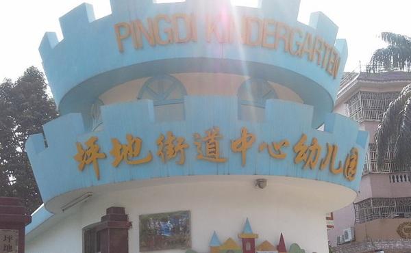 深圳市龙岗区坪地街道中心幼儿园