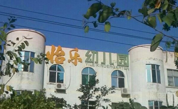 深圳市龙岗区南湾街道怡乐幼儿园