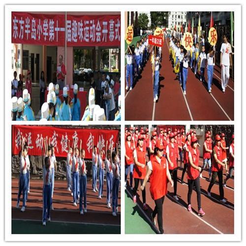 深圳市东方半岛小学