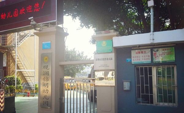 深圳市龙华区观澜锦明幼儿园