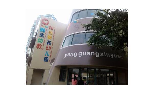 深圳市龙华区民治阳光新苑幼儿园