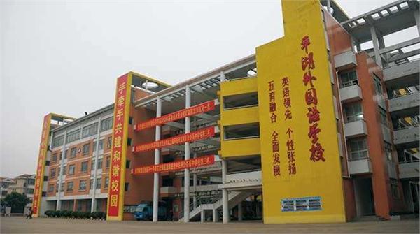 深圳龙岗平湖外国语学校