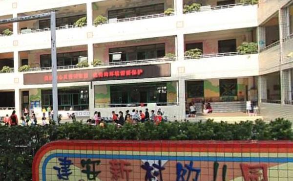 宝安幼教集团第六幼儿园(建安新村幼儿园)