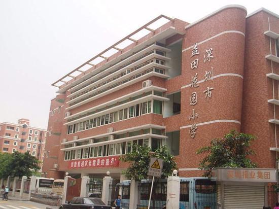 益田花园学校