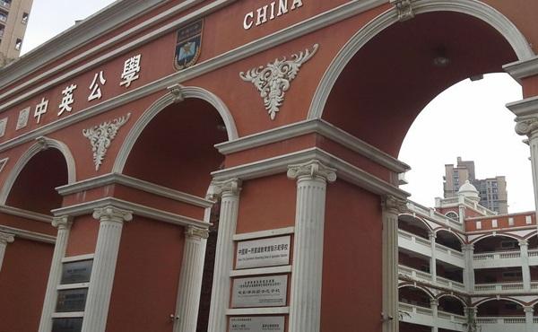 深圳市宝安区西乡街道中英公学幼儿部