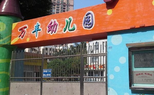 深圳市宝安区沙井街道万丰幼儿园