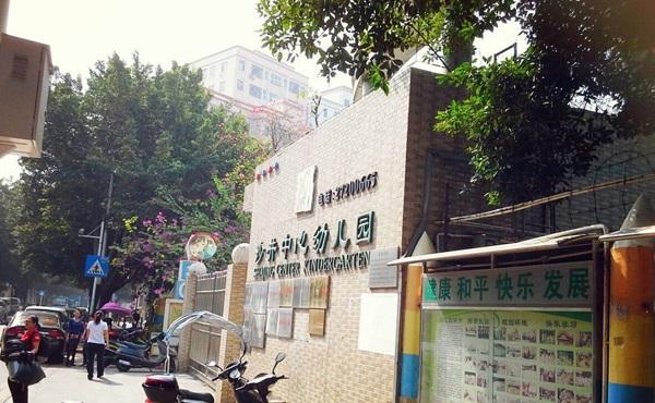 深圳市宝安区沙井街道中心幼儿园