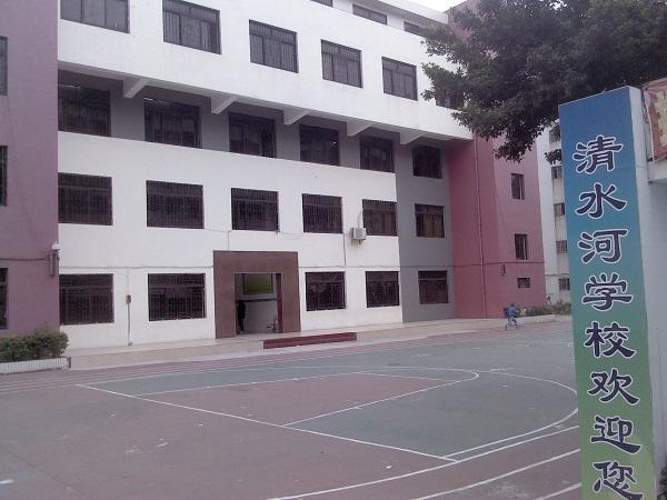 清水河学校