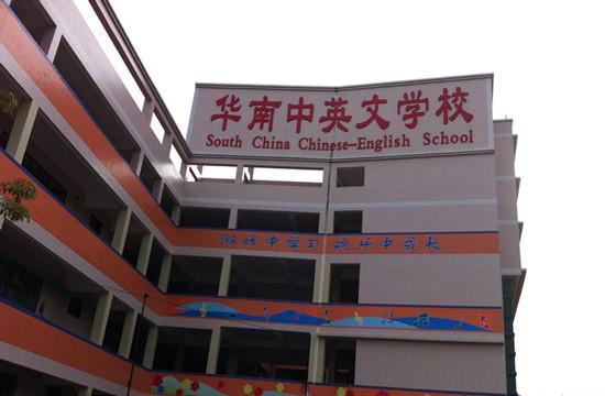 华南中英文学校