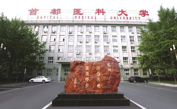 首都医科大学(专科)