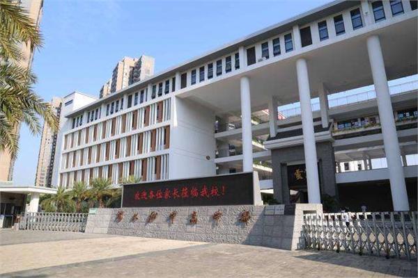 深圳大学师范学院附属中学