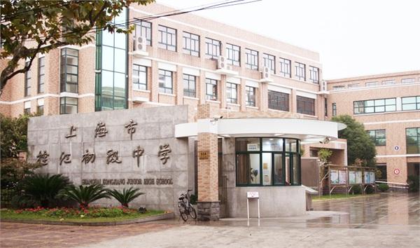 控江初级中学
