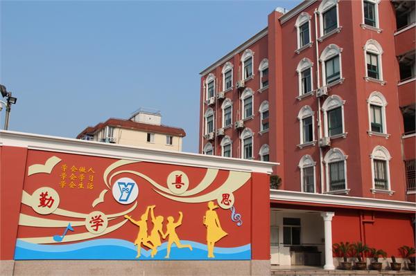 杨浦实验学校