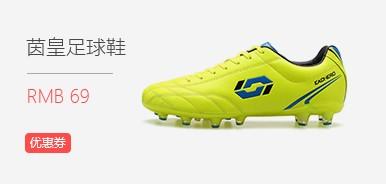茵皇足球鞋
