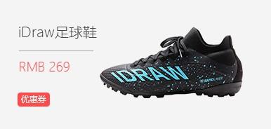 iDraw足球鞋
