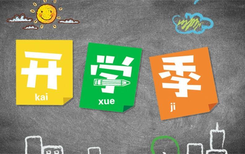 2018年广州市越秀区市一级小学排行榜(上篇)