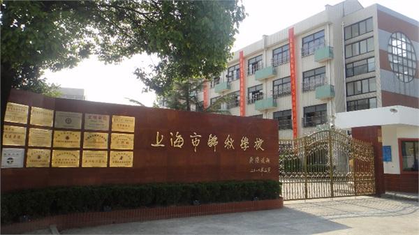 民办锦秋学校