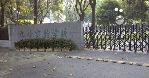 九峰实验学校