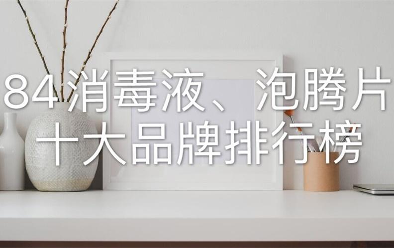 2020年3月84消毒液泡腾片十大品牌排行榜
