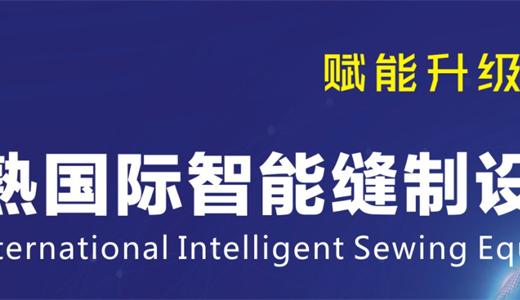2021常熟国际纺织印染及后整理设备展览会