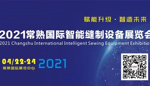 2021常熟国际智能缝制设备展览会