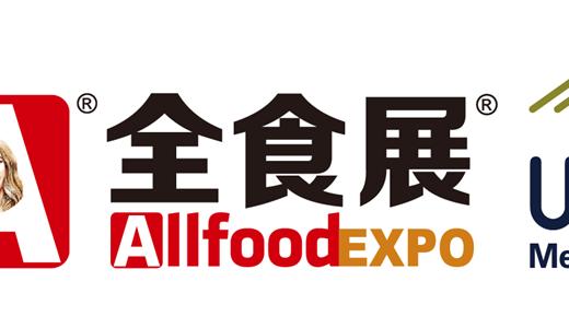 2021春季中国糖果零食展、中国冰淇淋展暨全球高端食品展  (全食展)