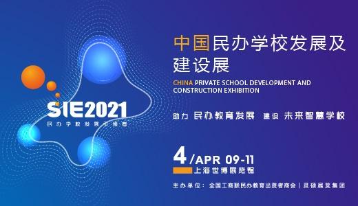 SIE2021中国民办学校发展及建设展